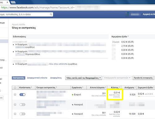 Κλικ στο Facebook με 1 λεπτό